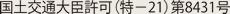 国土交通省認可(特-21)第8431号